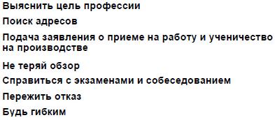 Untertitel von Information über Lehrstellen, Beruf und Arbeit auf Russisch